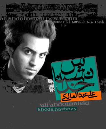 Ali Abdol Maleki - khoda nashnas